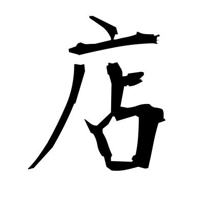 店 (store) kanji