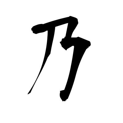 乃 (from) kanji