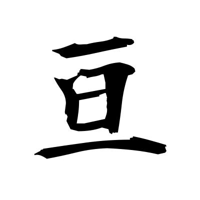 亘 (span) kanji