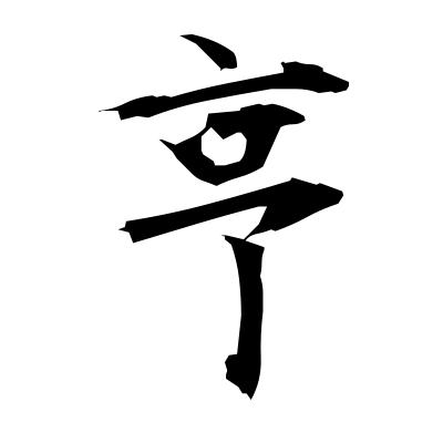 亨 (undergo) kanji
