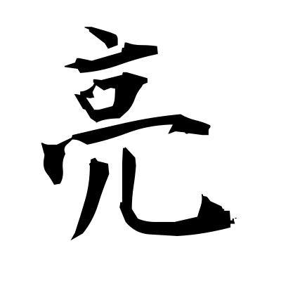 亮 (clear) kanji