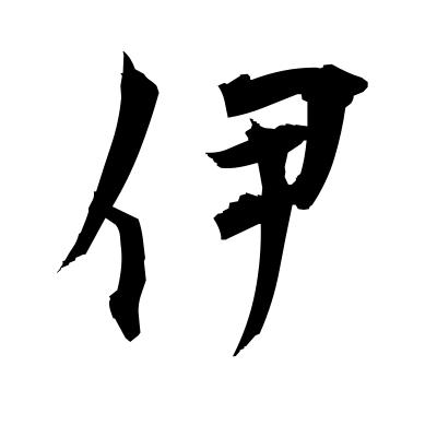 伊 (Italy) kanji
