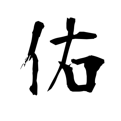 佑 (help) kanji