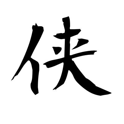 侠 (tomboy) kanji