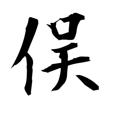 俣 (crotch) kanji