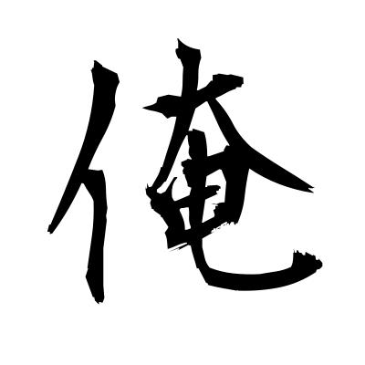 俺 (I) kanji
