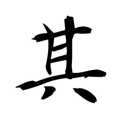其 (that) kanji