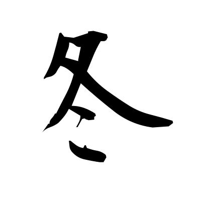 冬 (winter) kanji