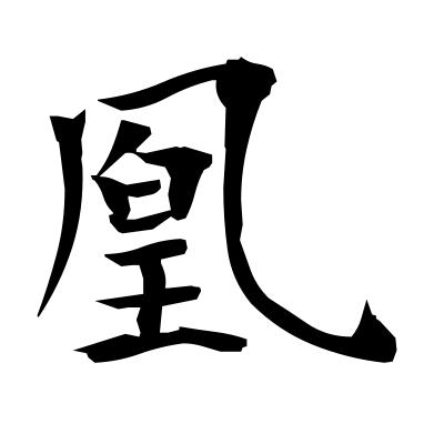 Female Phoenix Bird Kanji Dictionary Red Finch Japanese Page