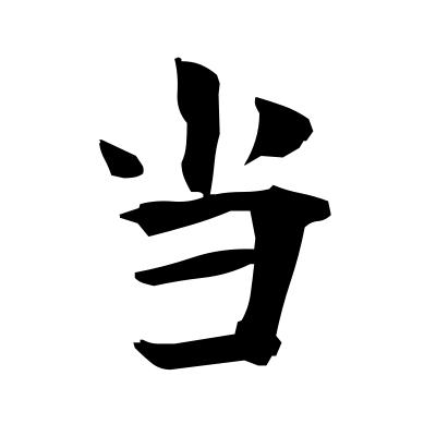 当 (hit) kanji