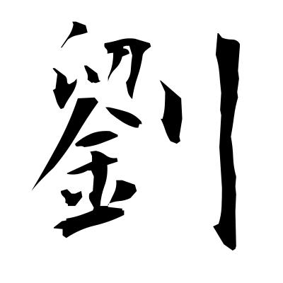 劉 (weapon of war) kanji