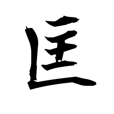 匡 (correct) kanji