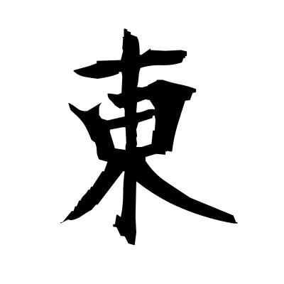 東 (east) kanji