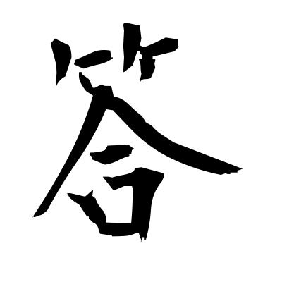 答 (solution) kanji