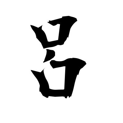 呂 (spine) kanji