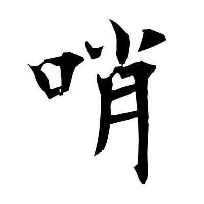 哨 (scout) kanji