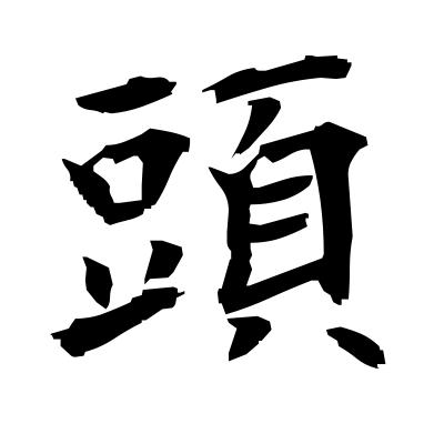 頭 (head) kanji