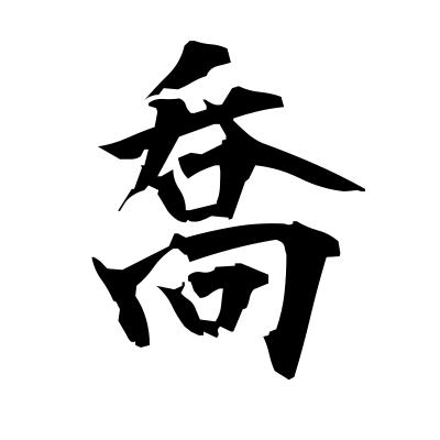 喬 (high) kanji