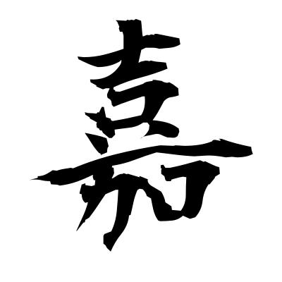 嘉 (applaud) kanji