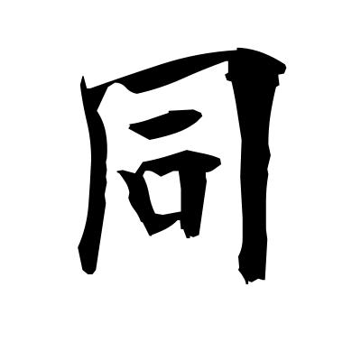 同 (same) kanji
