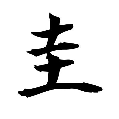 圭 (square jewel) kanji