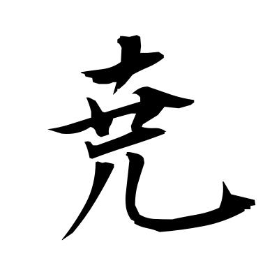 尭 (high) kanji