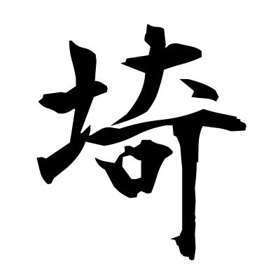 埼 (cape) kanji