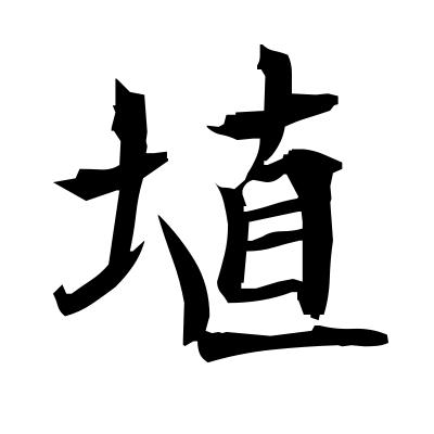 埴 (clay) kanji