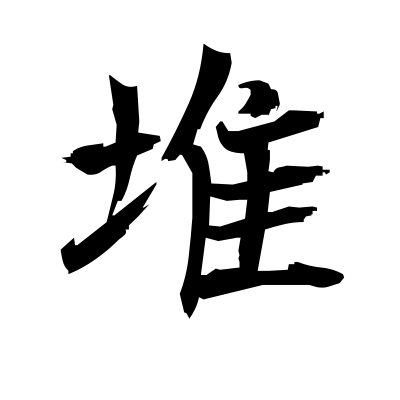 堆 (piled high) kanji
