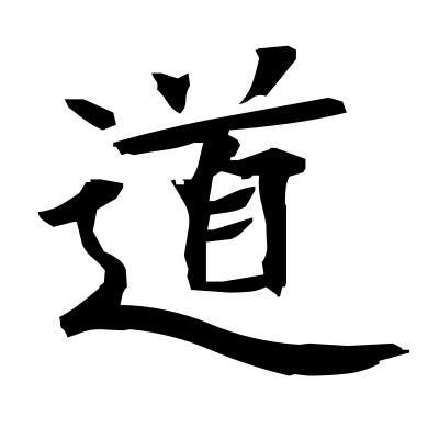 道 (road-way) kanji