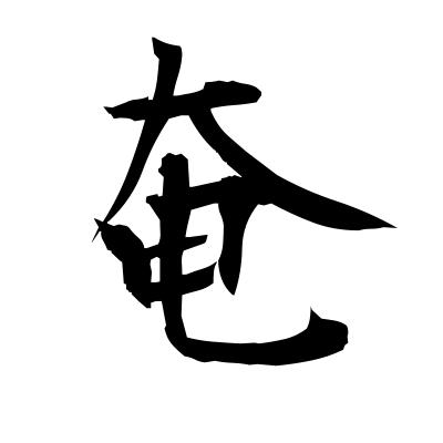 奄 (cover) kanji