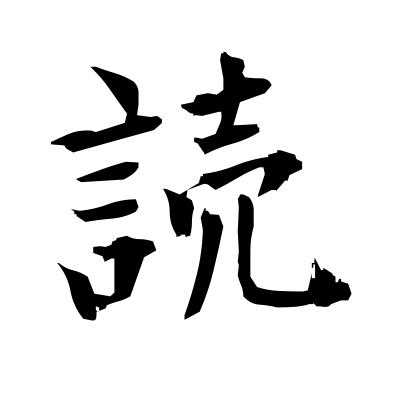 読 (read) kanji