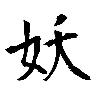 妖 (attractive) kanji