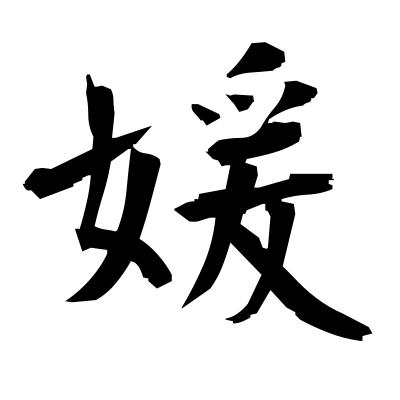 媛 (beautiful woman) kanji