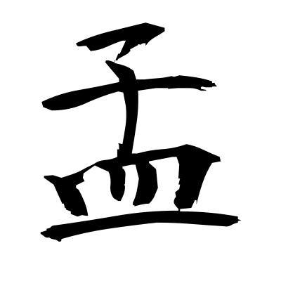 孟 (chief) kanji