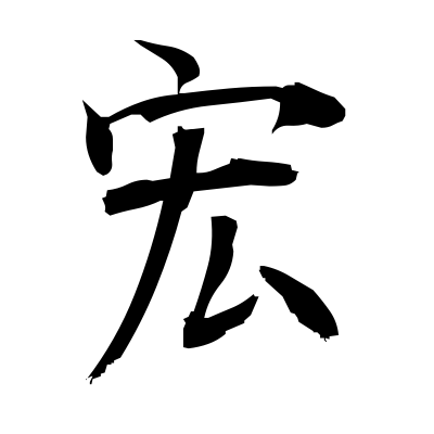 宏 (wide) kanji
