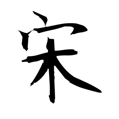 宋 (dwell) kanji