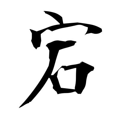 宕 (cave) kanji