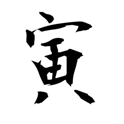 寅 (sign of the tiger) kanji