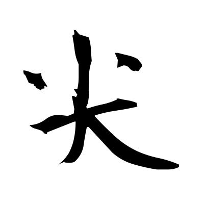 尖 (be pointed) kanji