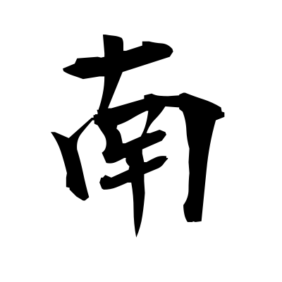 南 (south) kanji