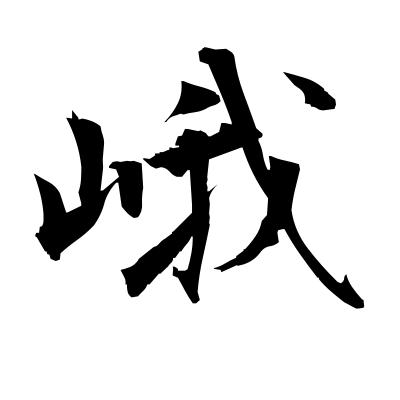 峨 (high mountain) kanji