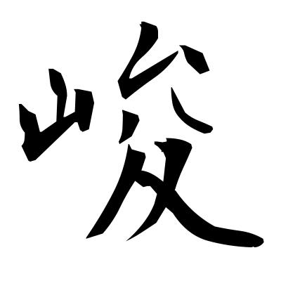 峻 (high) kanji