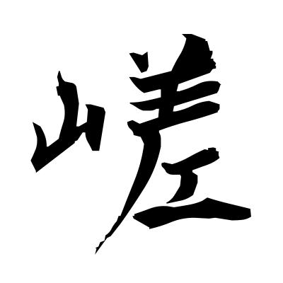 嵯 (steep) kanji