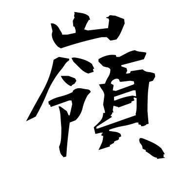 嶺 (peak) kanji