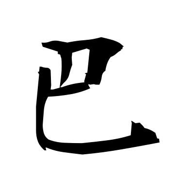 巴 (comma-design) kanji