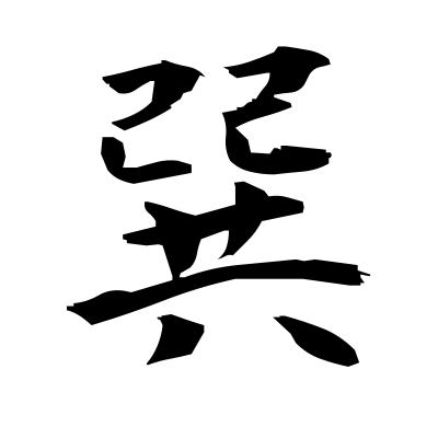 巽 (southeast) kanji