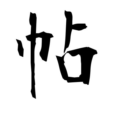 帖 (quire (of paper)) kanji