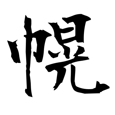 幌 (canopy) kanji