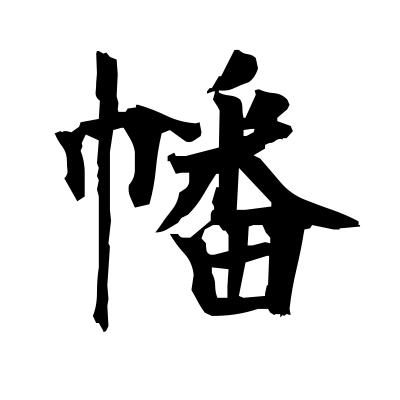 幡 (flag) kanji